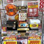 炊飯器を圧力炊きに買い替えよう!【追記 2020最新炎舞炊き9万円!!ショック】