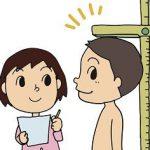 小学生の平均身長と平均体重はどれぐらい?身長を伸ばすにはどうすればいい?