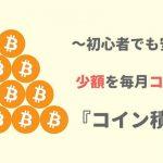 仮想通貨の4つの有望銘柄!毎月の積立と分散投資が有利な理由とは!!