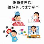 医療費控除の留意ポイント!10万円以下でも控除が受けられる方法とは??