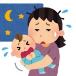 夜泣きはいつまで続くの?夜泣きの原因と断乳後の対策はどうすれいいの??