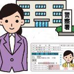 大阪で運転免許証の住所変更手続きは?更新手続きと同時にすることはできるの?