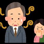 加齢臭の原因と体臭恐怖とは?そのニオイの対策を教えます!