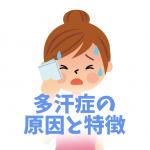 頭部多汗症の原因と症状!頭汗の対策と何科の病院にいくべきなの?