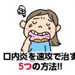 口内炎の治し方!即効で確実なオススメの5つの方法とは!!