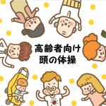50代の若年性認知症予防の脳トレ!漢字で頭が活性化するクイズとは?