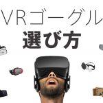 vr体験でゴーグルの選び方!200ドルのスマホを利用しない「Oculus Go」とは?