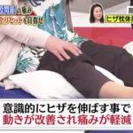 名医のTHE太鼓判! 40歳からの膝痛は寝たきりにつながるかも?