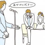 結婚式の友人スピーチ!失敗しない7つのポイントと文例まとめ!!