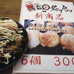 藤井寺で粉もん!ダシの効いた たこ焼きの美味しい店5店!!【千日参り帰りにも】