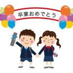 小学校卒業メッセージ!親から子へ、先生から卒業生へ贈る感動の例文集 !!