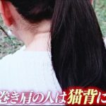 「巻き肩」と「猫背」の違い!おは朝でスマホ巻き肩の改善方法を伝授!!