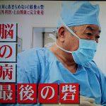 脳の手術に神業!上山博康先生!連続写真!主治医が見つかる診療所スペシャルで最後の砦とは!!