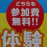 参加費無料の工作や自由研究のヒントに!貯金箱!まみたん南大阪