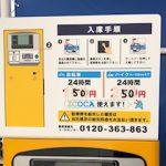 藤井寺で100円以下最安値の50円!!駐輪場のチラシより値下がり!イオン藤井寺より安い!!バイクも