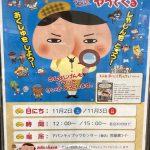 藤井寺ショッピングセンター11月のイベント!【チラシ発見】