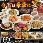 河内松原で女子忘年会2019年!M&M中国料理のコース料理!送迎バス有!!