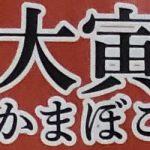 大寅かまぼこ工場見学&即売会【チラシ発見】正月かまぼこ予約はお得です!!