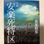 「安楽死特区」小説とは思えないリアル!東京オリンピック後の日本コロナウイルス