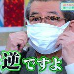 真夏のマスクで熱中症の危険が!ためしてガッテンで解決!
