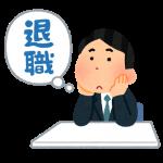 退職届と退職願の違いとは?書き方・提出時期?拒否されたらどうればいいの?