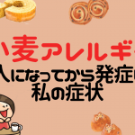 アトピーの症状 パンを食べたら全身が腫れたり咳が出たりして?