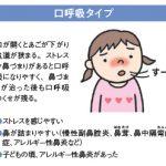 鼻呼吸が重要!口呼吸している人は鼻やのどになんらかの問題が??