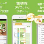 ダイエットアプリの効果を実感!超簡単な高機能アプリ10選♪