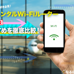 Wi-Fiレンタルで海外渡航!羽田空港で事業者を徹底比較!!