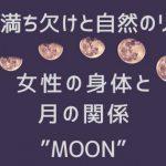 休息不足で寝起きでも疲れがとれない!女性の月リズムを整えますよ!!