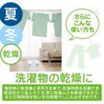 梅雨の時期や冬場に部屋の湿気を減らす4つの対策とは