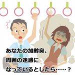 加齢臭の対策とは!和食はオヤジ臭撃退の強い味方です!!