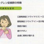 シェーグレン症候群の症状と経緯とは!口や目が乾くような乾燥状態が続いたら・・・
